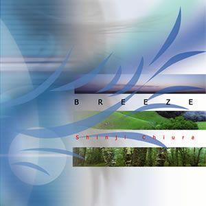 BREEZE ブリーズCD 呼吸と共にナチュラルな自分へ♪【メール便可】|my-earth