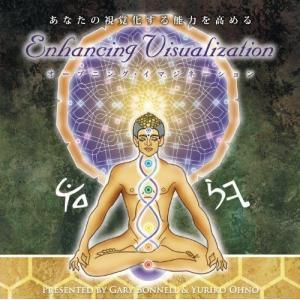 オープニング・イマジネーションCD ゲリー・ボーネルの誘導瞑想CD【メール便可】|my-earth