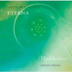ETERNA エテルナCD 奇跡の周波数 ソルフェジオ ヒーリング1【メール便可】|my-earth