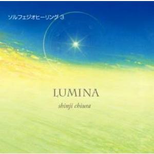 LUMINA - 輝く光の世界CD 奇跡の周波数 ソルフェジオ ヒーリング3【メール便可】|my-earth