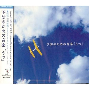 予防のための音楽「うつ」CD 日本初・医療系セラピーミュージック【メール便可】|my-earth