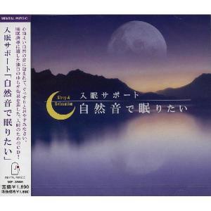 自然音で眠りたい 入眠サポートCD 安心感で満たす<自然音入り>【メール便可】|my-earth