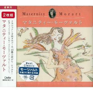 【メール便200円】 クラシックとリラクシングオルゴールの2枚組の胎教のためのCD。選び抜いた美しい...