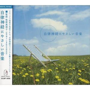 自律神経にやさしい音楽CD 専門医監修 心のバランスを整えるセラピーCD【メール便可】|my-earth