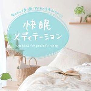 快眠メディテーションCD 睡眠のスペシャリストが快眠を指導!【メール便可】|my-earth