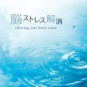 脳ストレス解消CD 自然音ベースの心地よいサウンド 有田秀穂教授監修【メール便可】|my-earth