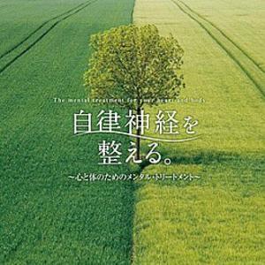 自律神経を整える。心と体のためのメンタル・トリートメントCD【メール便可】|my-earth