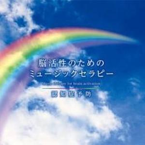脳活性のためのミュージックセラピー 認知症予防CD(自然音入り)【メール便可】|my-earth