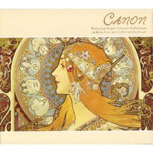 カノン クラシック・コレクション 当店人気No.1のα波オルゴールCD♪ 【メール便可】|my-earth
