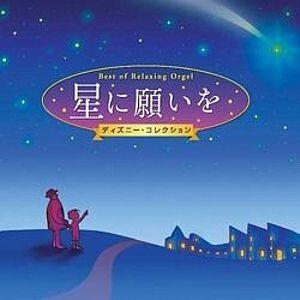α波オルゴールCD 星に願いを ディズニー・コレクション 2枚組【メール便可】|my-earth