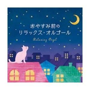 おやすみ前のリラックス・オルゴール α波オルゴールCD【メール便可】|my-earth