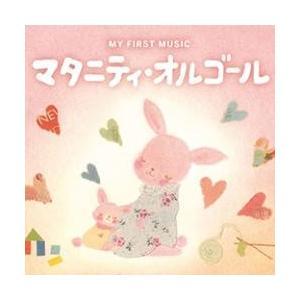 マタニティ・オルゴールCD【メール便可】|my-earth