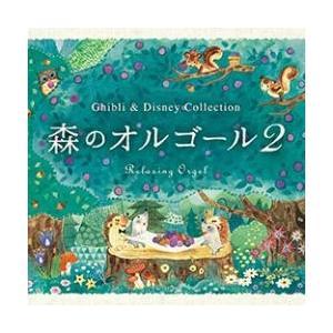 森のオルゴール2 ジブリ&ディズニー・コレクションCD【メール便可】|my-earth