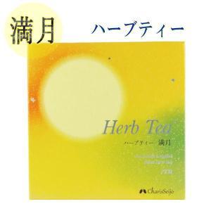ムーン&ハーブ ハーブティー 満月 月のリズムでほっと一息|my-earth
