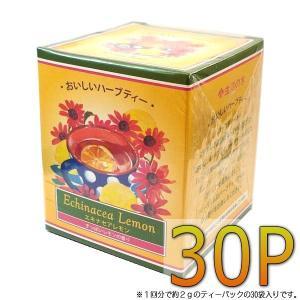 ハーブティー エキナセアレモン 30パック(生活の木)