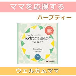 ママを応援するハーブティー(ノンカフェイン) 母乳で育てるママを応援したい ウェルカム ママ|my-earth