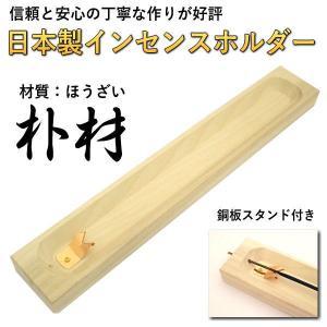 お香立て 日本製インセンスホルダー 朴材 作りが丁寧(お香立て/お香台)|my-earth