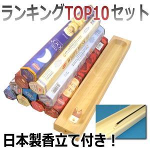 【クーポンあり】インセンス お香 ランキングTOP10+日本製香立てセット 大人気のインセンスセット |my-earth