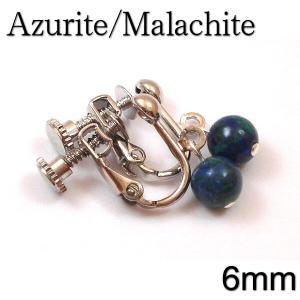 イヤリング アズマラカイト6mm球 青と緑の地球のようなパワーストーン(天然石/真鍮金具) my-earth