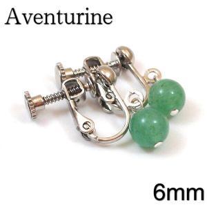 イヤリング アベンチュリン6mm球 グリーンの結晶が美しいリラックスパワーストーン(天然石/真鍮金具) my-earth