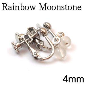 イヤリング レインボームーンストーン4mm球 月の女神セレーネのパワーストーン(天然石/真鍮金具)|my-earth