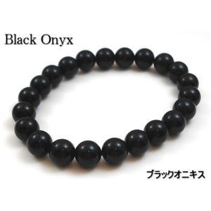 パワーストーン 8mm球ブレスレット ブラックオニキス 漆黒の破邪の石|my-earth