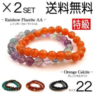 【クーポンあり】特級パワーストーン選べる17種類 ブレスレット2個セット (天然石8mm22球/数珠/開運) |my-earth