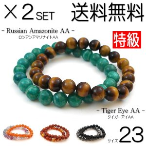 【クーポンあり】特級パワーストーン選べる17種類 ブレスレット2個セット (天然石8mm23球/数珠/開運) |my-earth