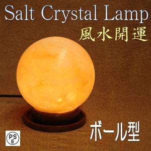 ソルトランプ ボール型 癒しのルームランプ 風水開運マニュアルプレゼント|my-earth