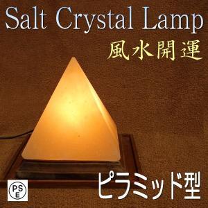 ソルトランプ ピラミッド型 癒しのルームランプ 風水開運マニュアルプレゼント|my-earth
