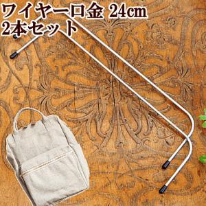 ゆうパケ可 ワイヤー口金 特大 約24×7cm 2本1組 《 ハンドメイド 手芸 手作り ショルダーバッグ 針金 ポーチ バッグ 》|my-mama