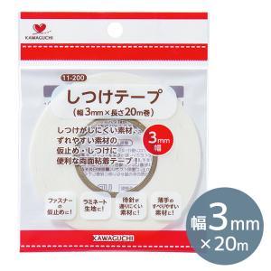 ゆうパケ可 KAWAGUCHI しつけテープ(両面粘着テープ) 3mm幅 20m巻 《 ハンドメイド 手芸 手作り 仮どめ 》|my-mama