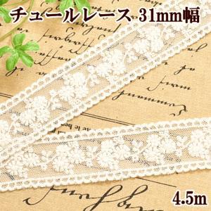 ゆうパケ可 デイジー チュールレース 5ヤード 約31mm幅 《 ハンドメイド 手芸 手作り 小花柄 綿 刺繍 生成り スカラップ 》|my-mama