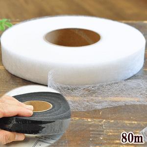 ゆうパケ可 アイロン接着テープ 80m 2cm幅 《 ハンドメイド 手芸 手作り 両面 アイロン 接着テープ 手芸 黒 白 アイロン 接着 テープ 》|my-mama