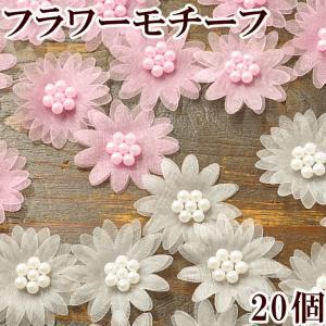 ゆうパケ可 訳ありフラワーモチーフ デイジー 20個 2色 《 ハンドメイド 手芸 手作り 白 ピンク ウェディング オーガンジー 花 装飾 造花 》|my-mama