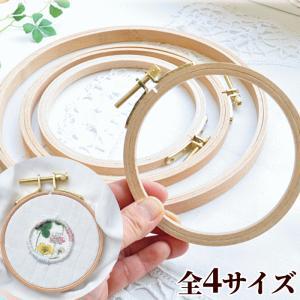 木製 刺繍枠 8cm 10cm 12cm 15cm 選べる 4サイズ 《 ネジ式 円形 刺しゅう枠 ...