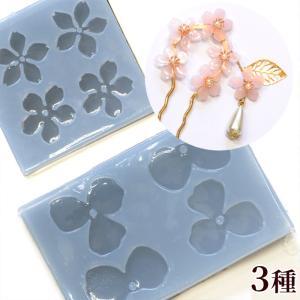 ゆうパケ可 お花の ソフト シリコンモールド モチーフ 2種 《 花 フラワー モールド レジン型 レジン 3D クラフト 手芸 枠 桜 アクセサリー 》|my-mama