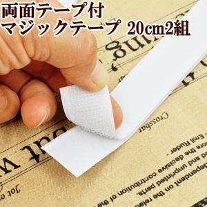 ゆうパケ可 両面テープ付マジックテープ 20cm2組 白 《 両面 テープ ハンドメイド 手芸 手作り 材料 接着 》|my-mama