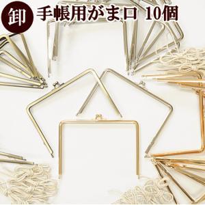卸売り 手帳用 がま口 口金 約17.5cm × 10個 《 卸販売 ハンドメイド 手芸 手作り 角型 差し込み 差込 ゴールド シルバー アンティークゴールド 》|my-mama