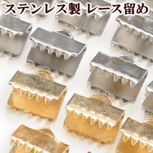 ステンレス製 レース留め金具 約8.5mm ゴールド 5個 シルバー 20個 全2色 ゆうパケ可 《...
