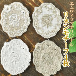 ゆうパケ可 小さなサイズ リネン100% 薔薇のモチーフ4種類セット 《 ハンドメイド 手芸 手作り モチーフ レース 》|my-mama