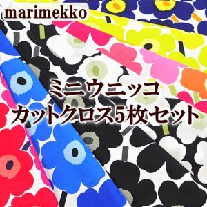 ゆうパケ可 マリメッコ ミニウニッコ 6枚セット 《 マリメッコ marimekko ハンドメイド 手芸 手作り 花柄 布 》|my-mama