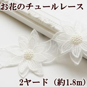 ゆうパケ可 お花のチュールレース 約65mm幅 2Y(約1.8m) 《 ハンドメイド 手芸 手作り ドレス 衣装 装飾 花 レース モチーフ 》|my-mama