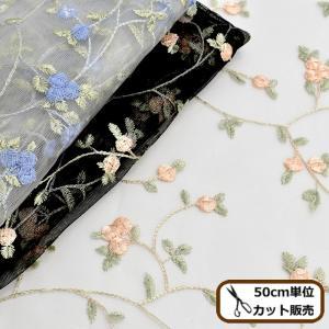 チュール 生地 ロゼ 幅広 約146cm 全3色 ゆうパケ可 《 白 青 黒 布 ドレス 手作り カ...