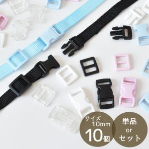 ゆうパケ可 カラーバックル10mm 10個 全5色 《 ベルトバックル 差込バックル バックル 透明 白 黒 ピンク 水色 手芸 手作り 持ち手 テープ 》|my-mama