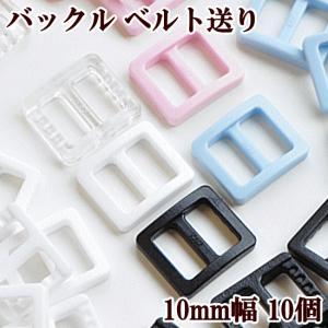 ゆうパケ可 カラーバックル(ベルト送り) 10mm 10個 全5色 《 ベルトバックル バックル 透明 白 黒 ピンク 水色 手芸 手作り 持ち手 テープ 》|my-mama
