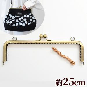 ゆうパケ可 がま口 口金 約25.5cm 《 ハンドメイド 手芸 手作り 角型 縫い付け 大きい 大型 金具 バッグ 》|my-mama