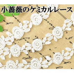 ゆうパケ可 小薔薇 ケミカルレース 6.5m オフホワイト 《 白 ハンドメイド 手芸 手作り 洋服 小物 バッグ ポーチ 花 》|my-mama