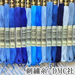 DMC社の刺繍糸 25番糸 ブルー系全17色から ゆうパケ可 《 刺繍 刺しゅう ししゅう ステッチ...