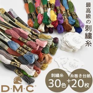 DMC社の刺繍糸 25番糸 グリーンからイエロー系17色 ゆうパケ可 《 刺繍 刺しゅう ししゅう ...